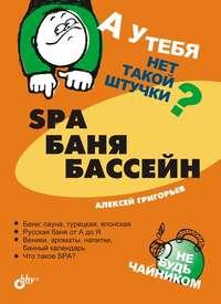 Григорьев, А. А.  - SPA, баня, бассейн