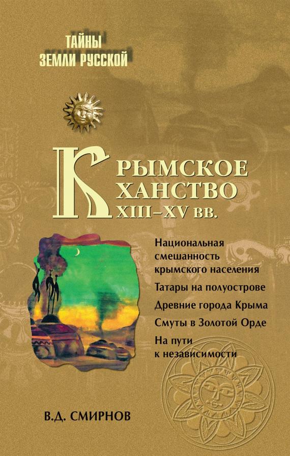 В. Д. Смирнов Крымское ханство XIII–XV вв. крымское вино в тюмени