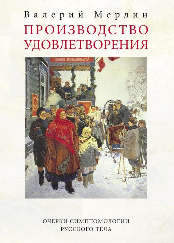 Валерий Мерлин бесплатно