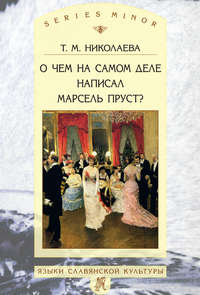 Николаева, Т. М.  - О чем на самом деле написал Марсель Пруст?