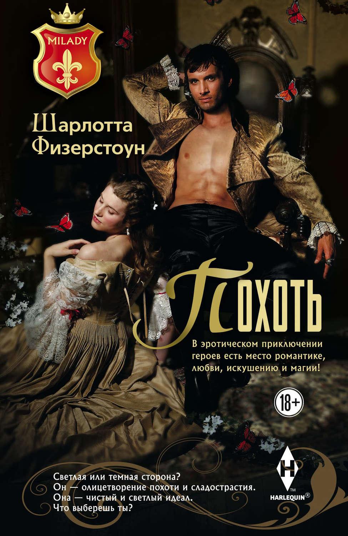 eroticheskie-povesti-i-romani