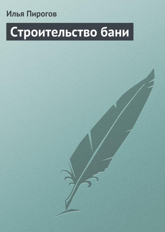 Илья Пирогов Строительство бани