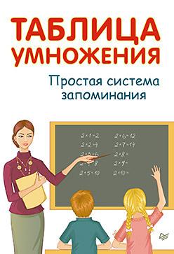 А. Иванов Таблица умножения. Простая система запоминания
