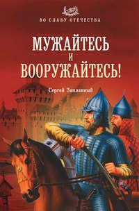 Заплавный, Сергей  - Мужайтесь и вооружайтесь!