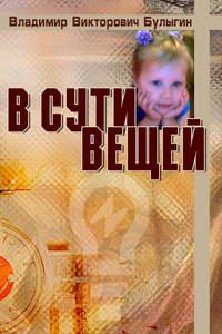 Булыгин, Владимир  - В сути вещей