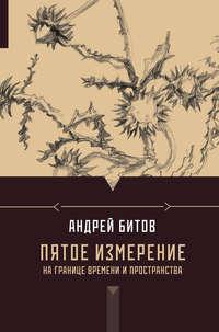 Битов, Андрей  - Пятое измерение. На границе времени и пространства (сборник)