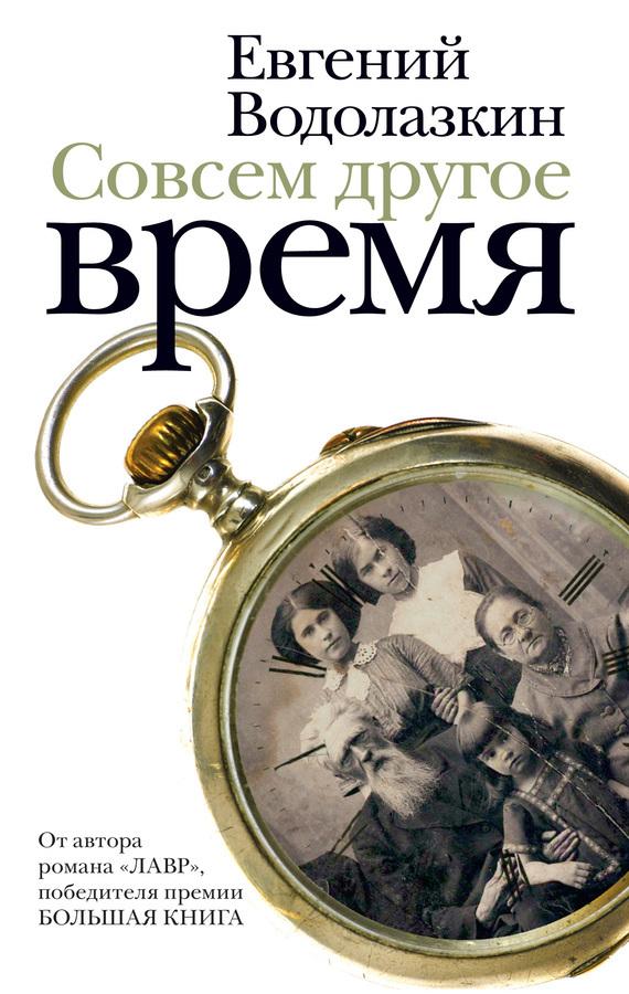 захватывающий сюжет в книге Евгений Водолазкин