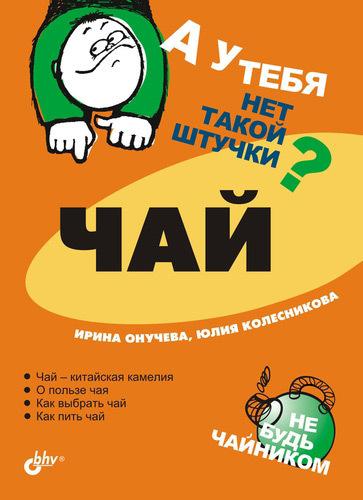 Ирина Онучева Чай как правильно и выбрать новый автомобиль