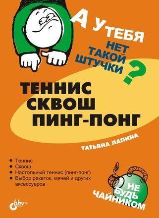 Татьяна Лапина бесплатно
