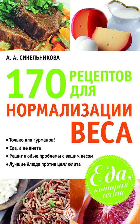 А. А. Синельникова 170 рецептов для нормализации веса