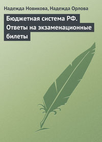 Новикова, Надежда  - Бюджетная система РФ. Ответы на экзаменационные билеты