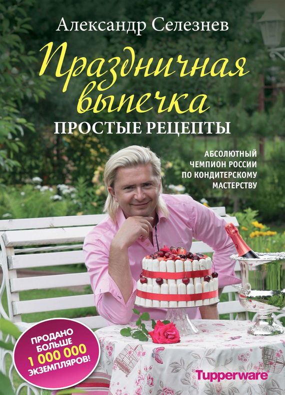 Александр Селезнев Праздничная выпечка. Простые рецепты