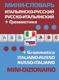 - Итальянско-русский русско-итальянский мини-словарь + Грамматика