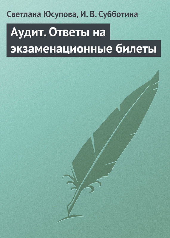 Светлана Юсупова Аудит. Ответы на экзаменационные билеты виктор паулевич суйц аудит