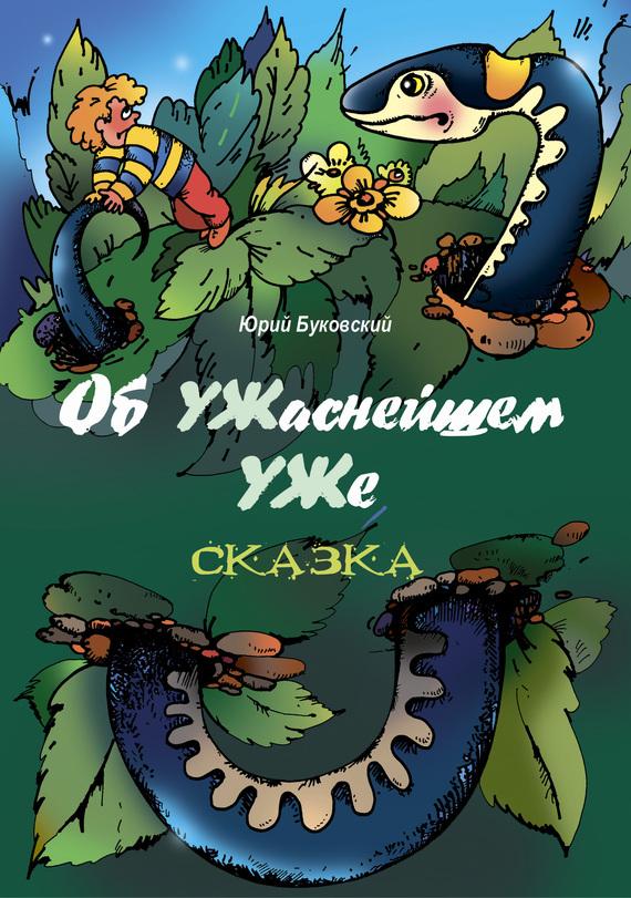 Юрий Буковский Об УЖаснейшем УЖе шаров в мне ли не пожалеть