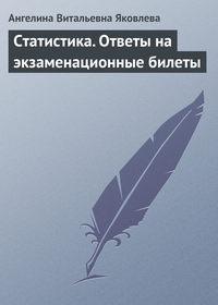 Яковлева, Ангелина Витальевна  - Статистика. Ответы на экзаменационные билеты