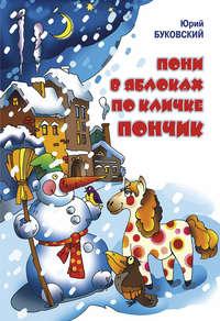 Буковский, Юрий  - Пони в яблоках по кличке Пончик