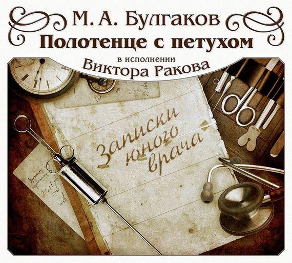 Булгаков, Михаил  - Полотенце с петухом. Рассказ