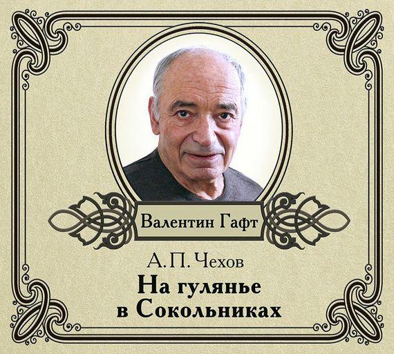 На гулянье в Сокольниках. рассказ