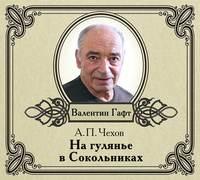 Чехов, Антон Павлович  - На гулянье в Сокольниках. рассказ