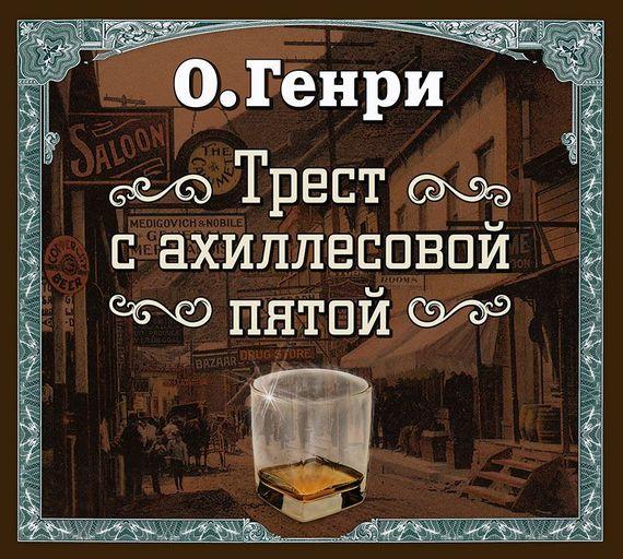 Генри, О.  - Трест с ахиллесовой пятой (спектакль)