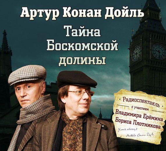 Тайна Боскомской долины (спектакль)