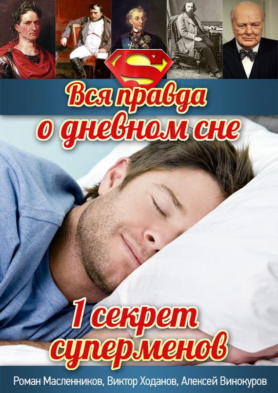Роман Масленников Вся правда о дневном сне фитце и о плохом и хорошем сне