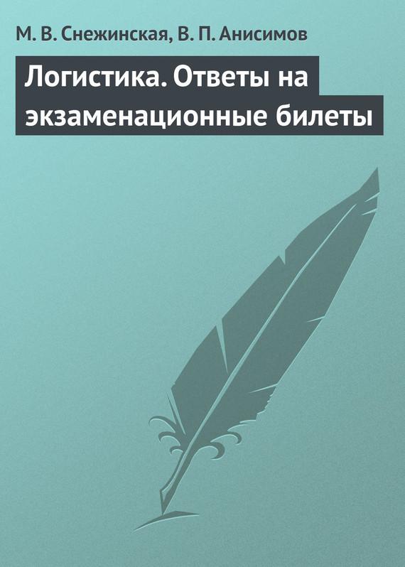 Виталий Анисимов - Логистика. Ответы на экзаменационные билеты