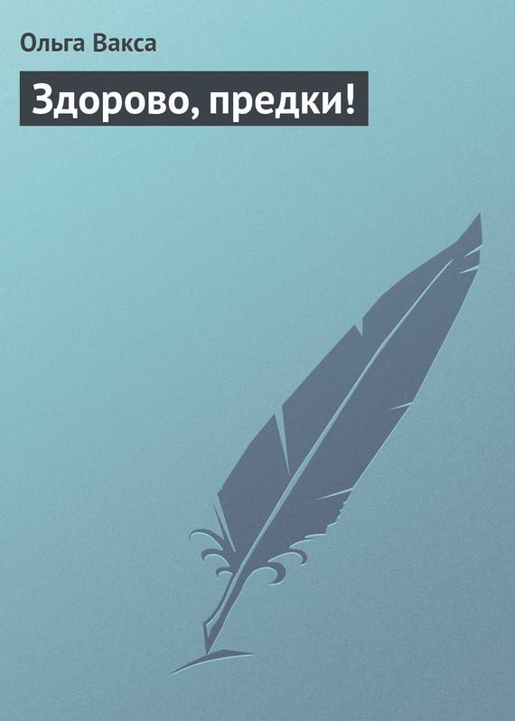 захватывающий сюжет в книге Ольга Вакса