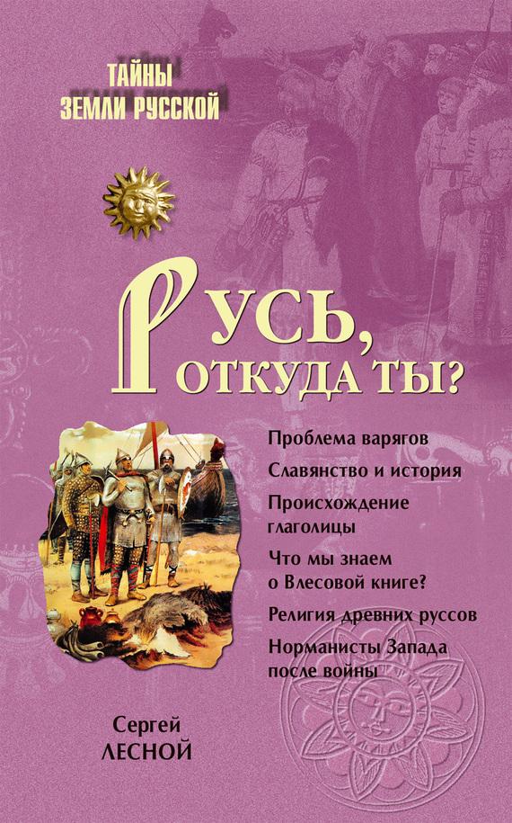 Сергей Лесной бесплатно