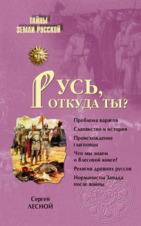 Лесной, Сергей  - Русь, откуда ты?