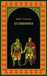 Тумасов, Борис  - Усобники