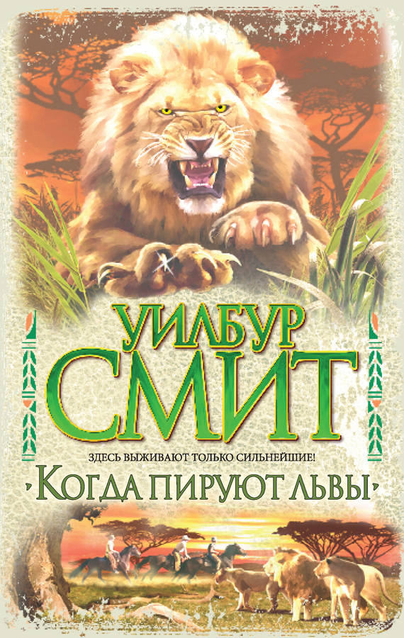 Скачать Когда пируют львы быстро
