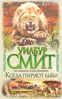 - Когда пируют львы