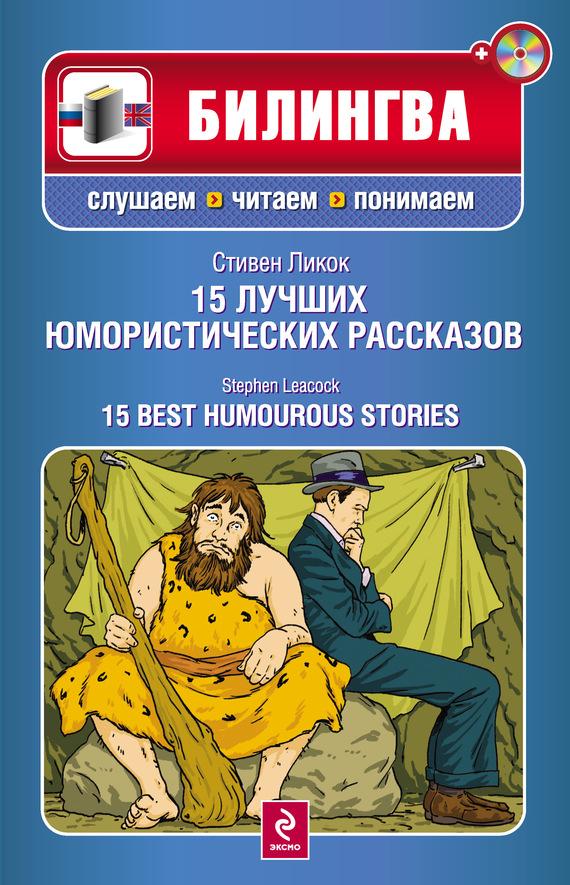 15 лучших юмористических рассказов / 15 Best Humourous Stories (+MP3)