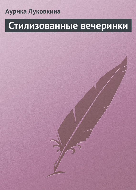 Аурика Луковкина Стилизованные вечеринки