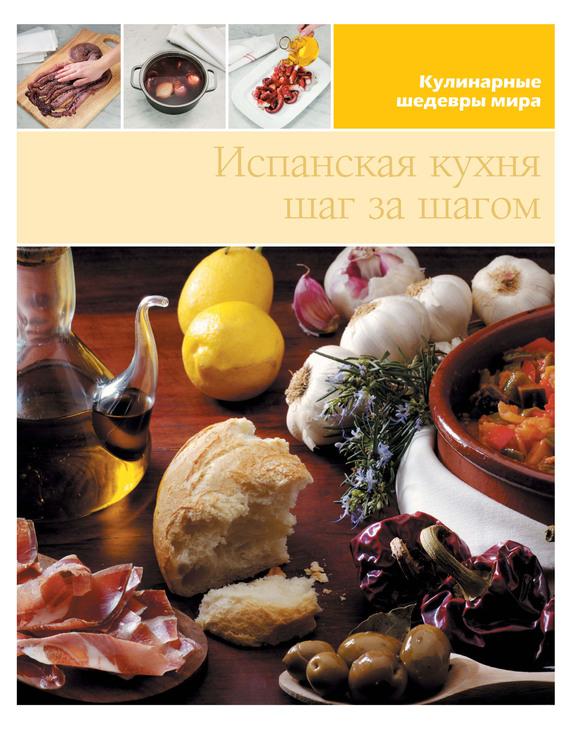 Скачать Испанская кухня шаг за шагом быстро