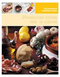 - Испанская кухня шаг за шагом