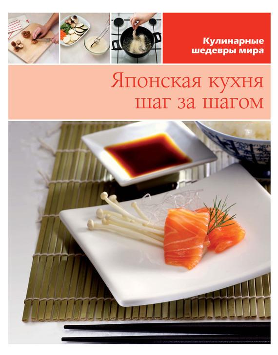 Отсутствует Японская кухня шаг за шагом морепродукты рыба