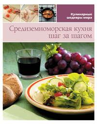 - Средиземноморская кухня шаг за шагом