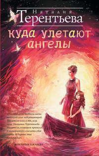 Терентьева, Наталия  - Куда улетают ангелы