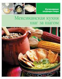 - Мексиканская кухня шаг за шагом