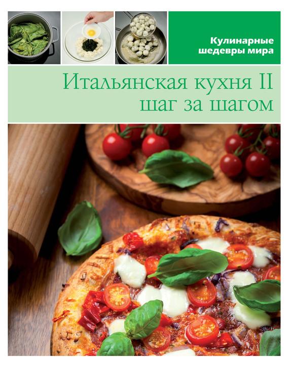 Отсутствует Итальянская кухня шаг за шагом – 2 морепродукты рыба