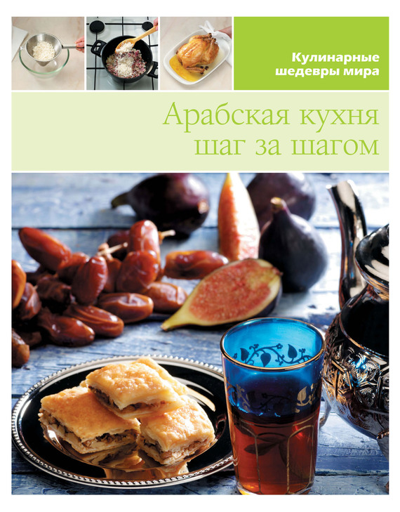 Отсутствует Арабская кухня шаг за шагом отсутствует средиземноморская кухня шаг за шагом