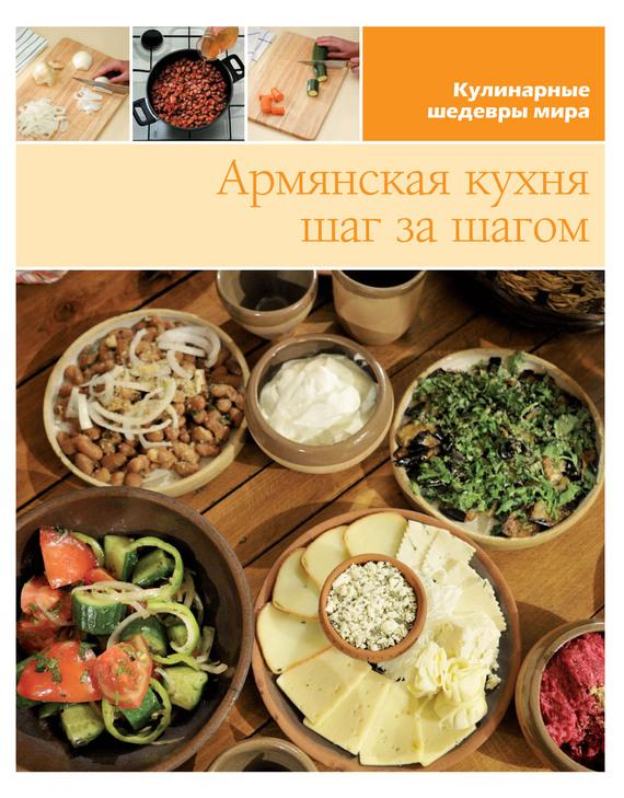 Отсутствует Армянская кухня шаг за шагом отсутствует современное осмогласие гласовые напевы московской традиции