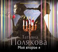 Полякова, Татьяна  - Мое второе я