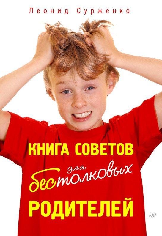 Книга советов для бестолковых родителей ( Леонид Сурженко  )