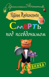 Наталья Александрова - Смерть под псевдонимом
