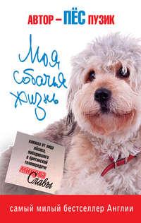 Пузик, Пёс  - Моя собачья жизнь