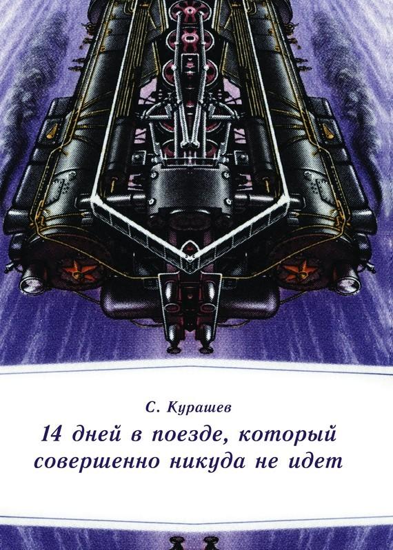 Станислав Курашев бесплатно
